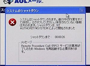 Computer Virus Crashes Machines